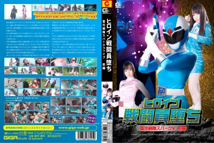 GOMK-45 Holy Light Force Spark V - Female Combatant Demoralized, Nozomi Haduki, Yuma Miyazaki, Nao Morishita