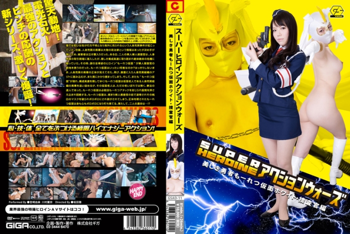 GSAD-11 SUPERHEROINE Action Wars Beautiful Brave Woman - Vehement Masked White The Agent