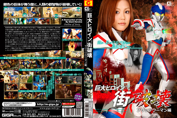 GXXD-50 Blitz Woman - Giant Heroine Destroys Cities