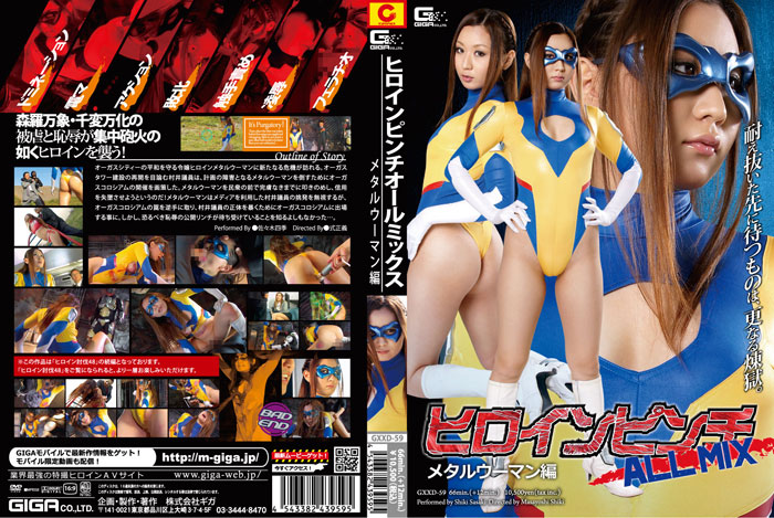 GXXD-59 Heroine In Danger ALL MIX- Metal woman