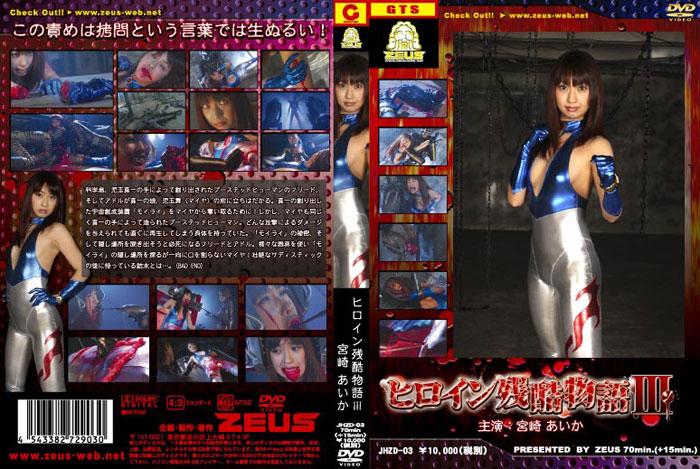 JHZD-03 Heroine Cruel Story Vol 03