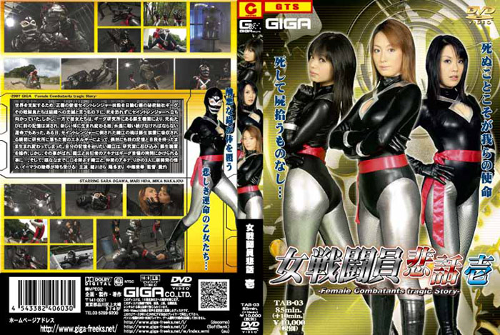 TAB-03 Female Combatant Sad Story 01