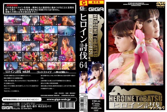 TBB-64-Heroine-Suppression-Vol.64