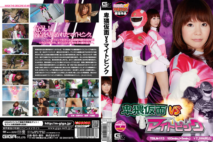 TDLN-113-Obscene-Mask-VS-Mite-Pink