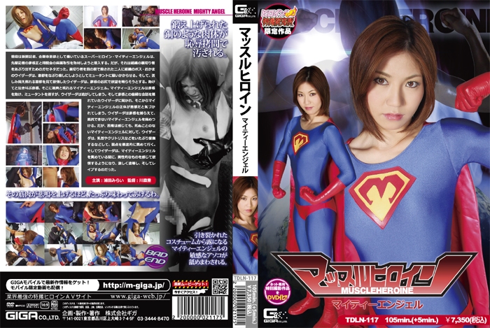 TDLN-117-Muscle-Heroine-Mighty-Angel