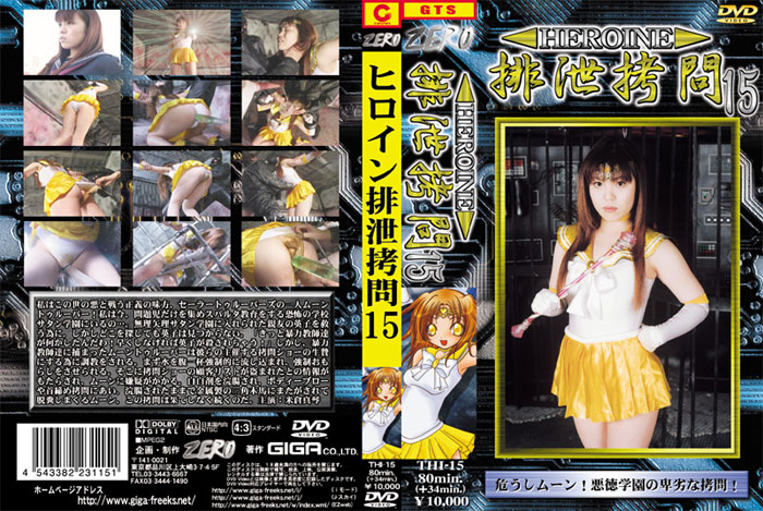 THI-15 Heroine Excretion Torture 15