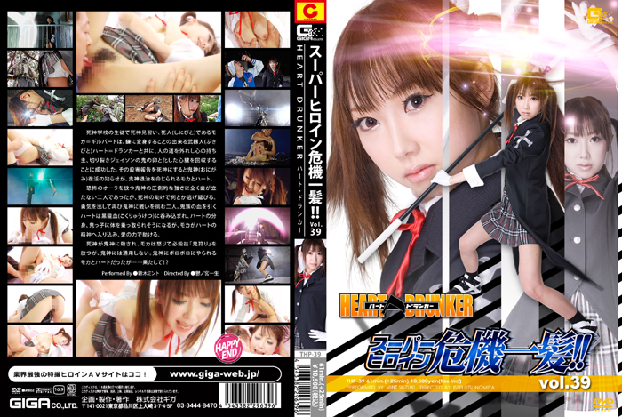 THP-39 Superheroine on the brink Vol.39 HEART DRUNKER
