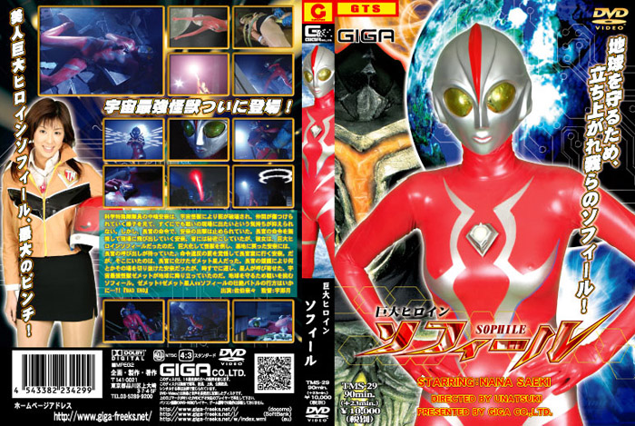 TMS-29 Big Heroine Sophie Nana Saeki