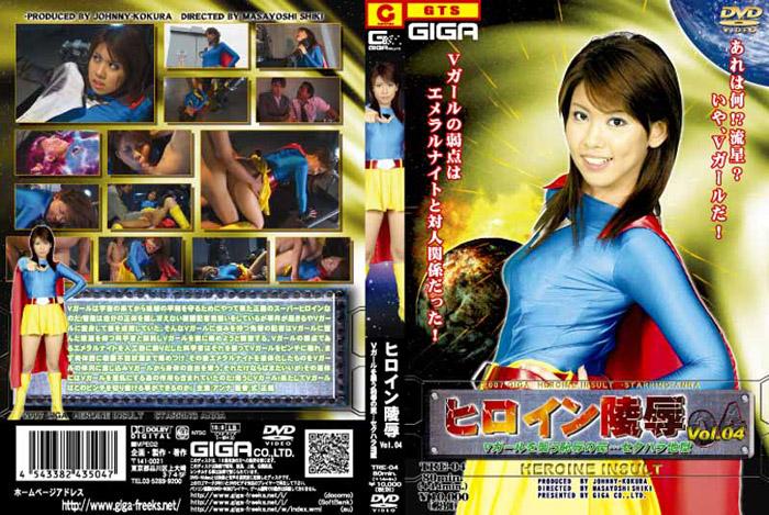 TRE-04 Heroine Insult! Vol.04