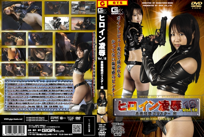 TRE-18 Heroine Insult Vol.18 Future Special Agent Polistar