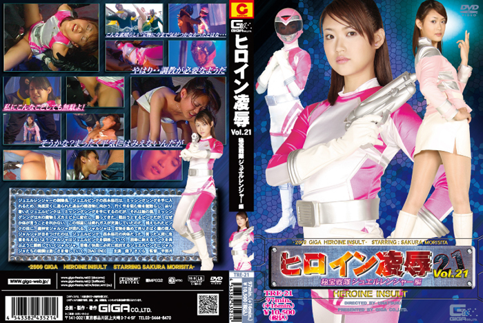 TRE-21 Heroine Insult Vol.21 - Secret Force Jewel Ranger