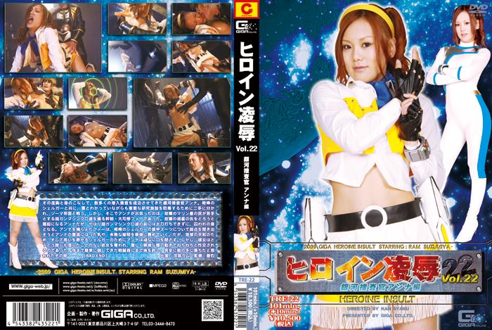 TRE-22 Heroine Insult Vol.22 - Galaxy Agent Anna