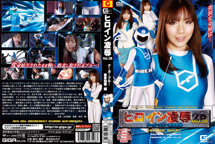 TRE-28 Heroine Insult Vol.28 Cougar Blue's Transformation Blocked