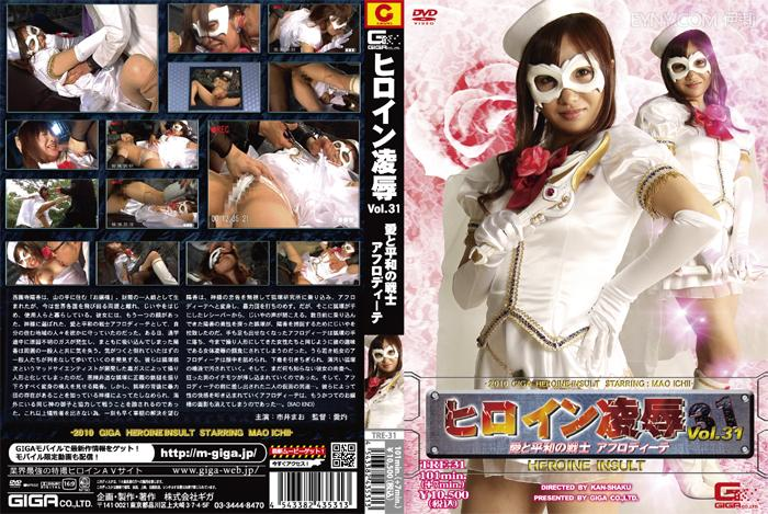 TRE-31 Heroine Insult Vol.31 - The Love & Peace Fighter Aphrodite