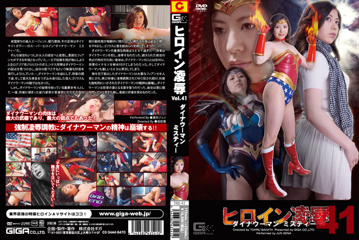 TRE 41 Heroine Insult Vol.41 Dyna Woman Misty TRE 41 Heroine Insult Vol.41   Dyna Woman Misty