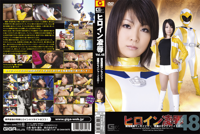 TRE-48-Heroine-Insult-Vol.48-Seiger-Saiger-Yellow-Fights-Back