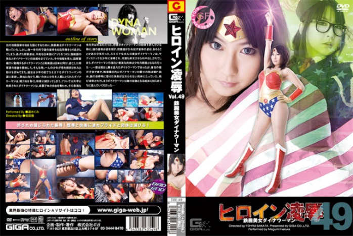 TRE-49 Heroine Insult Vol.49 Strong & Beautiful Dyna Woman
