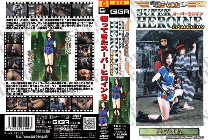 TRH-09 Super Heroine Returns 09