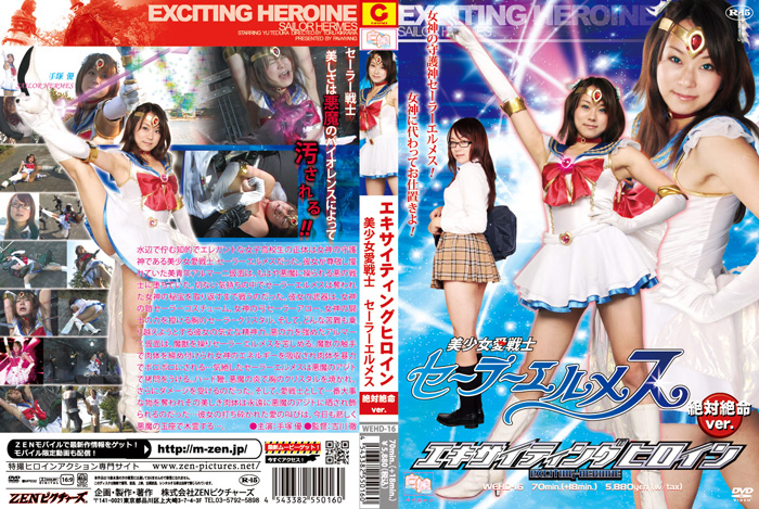 WEHD-16 Exciting Heroine Beautiful Fighter Sailor Hermes in Grave Danger