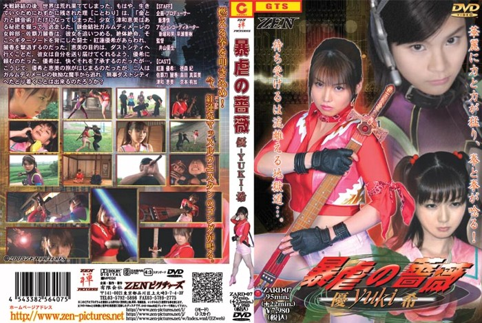 ZARD-07 Violence & Roses -YUKI-