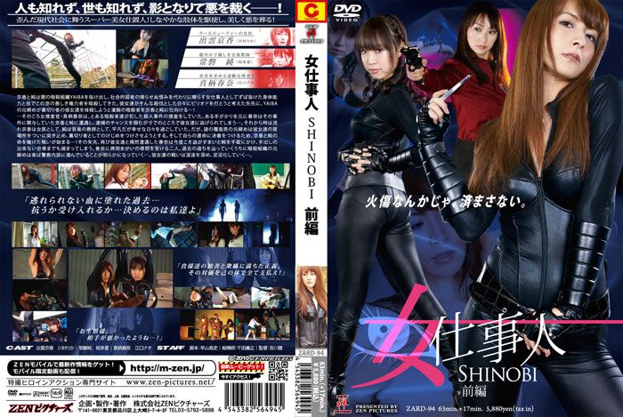 ZARD-94 Female Assassins SHINOBI Vol.01