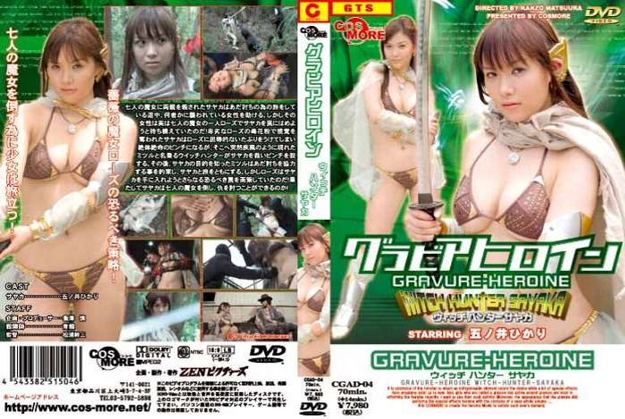 CGAD-04 Super Heroine Witch Hunter SAYAKA