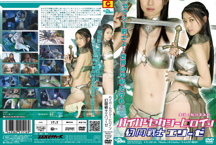 CGAD-16 Hyper Sexy Heroine Elize