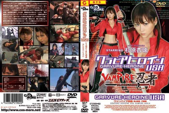 CUSD-02-Super-Heroine-U.S.A.-Vampire-Ninja-Blood-Fang