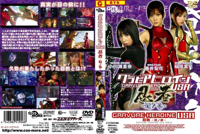 CUSD-06 Super Heroine U.S.A. Ninja - Episode Tears