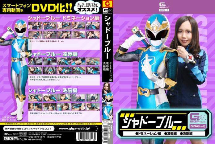 GDSC-16-Shadow-Blue-Insult-Domination-Brainwash-Mio-Mikuru