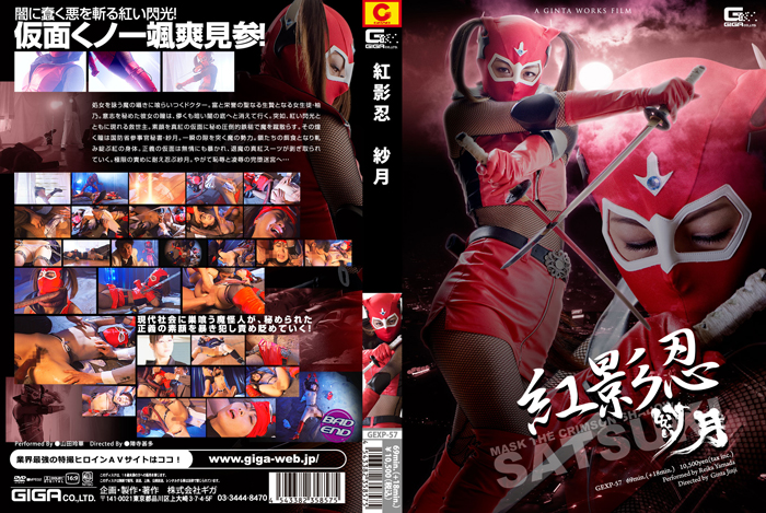 GEXP-57 Red Shadow Ninja Satsuki, Reika Yamada