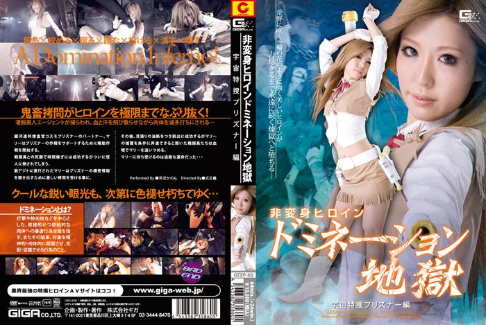 GEXP-60 Non-Transforming Heroine Domination, Kanon Serizawa