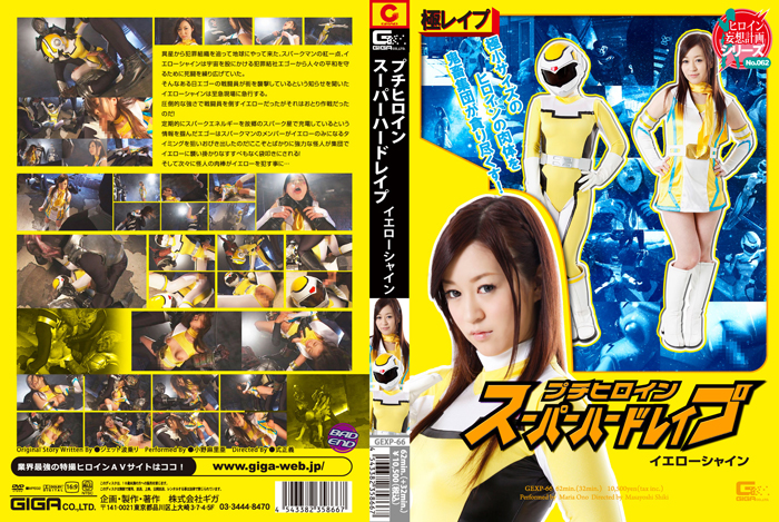 GEXP-66 Petite Heroine Super Hard Rape Yellowshine