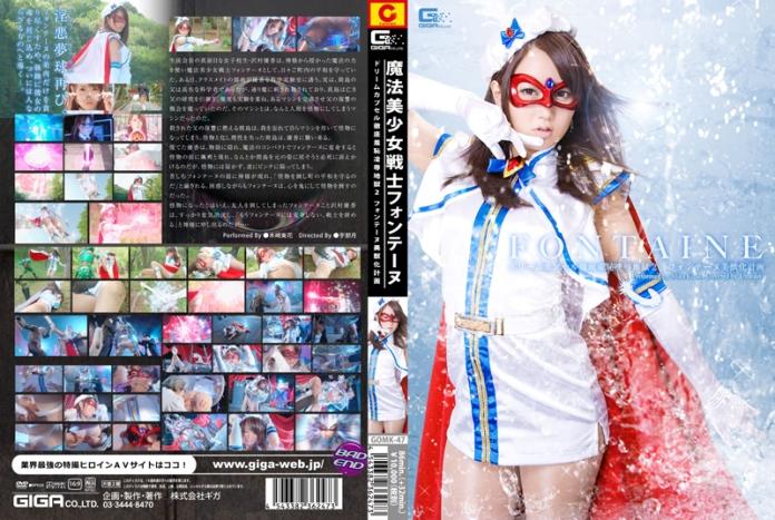 GOMK-47-Witch-Beautiful-Girl-Fighter-Fontane-Dream-Capsule-2-Mika-Kizaki