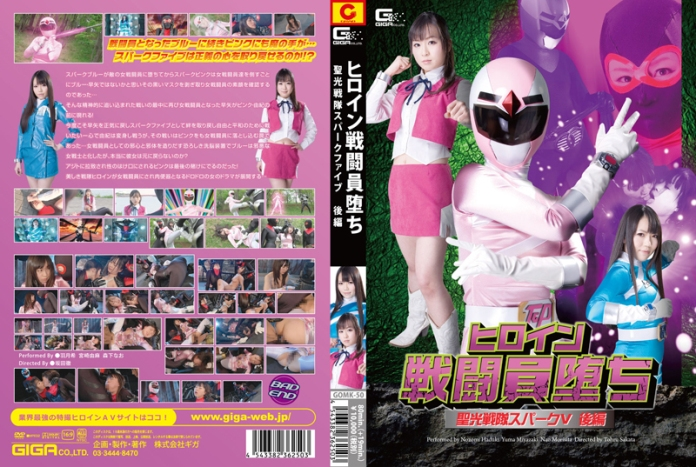 GOMK-50-Holy-Light-Force-Spark-V-Badly-Fallen-Female-Combatant-Nozomi-Haduki-Yuma-MiyazakiNao-Morishita1