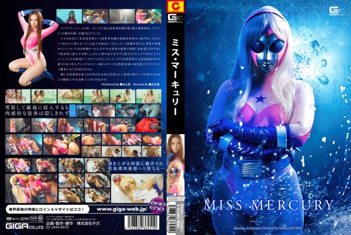 GOMK-51-Miss-Mercury-Ai-Sayama