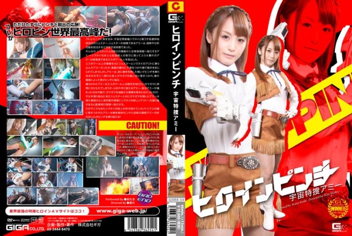GOMK-54-Heroine-Pinch-Space-Special-Agent-Ami-Karin-Itsuki