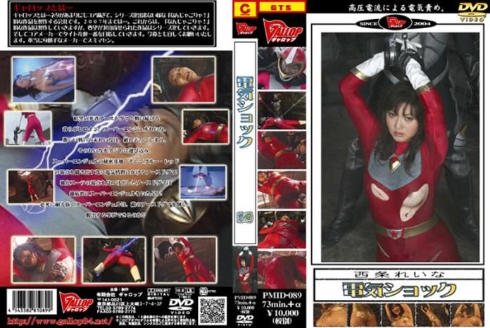 PMID-089 Superheroine Gets New Superpowers