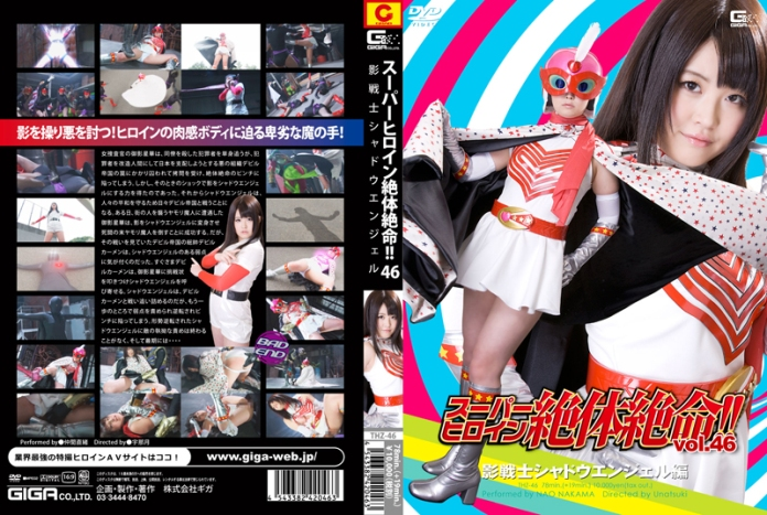 THZ-46 Superheroine In Grave Danger Vol.46 Shadow Soldier Shadow Angel, Nao Nakama