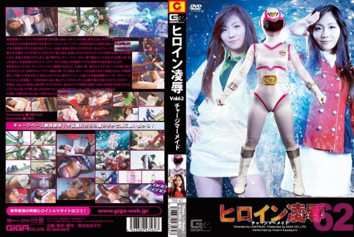 TRE-62-Heroine-Insult-Vol.62-Charge-Mermaid-Hinami-Kawasumi