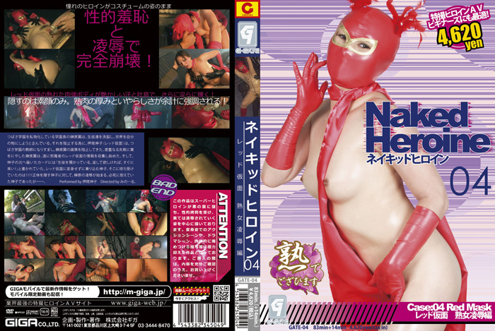 GATE-04 Naked Heroine 04 Red Kamen – Middle-aged Woman Insult