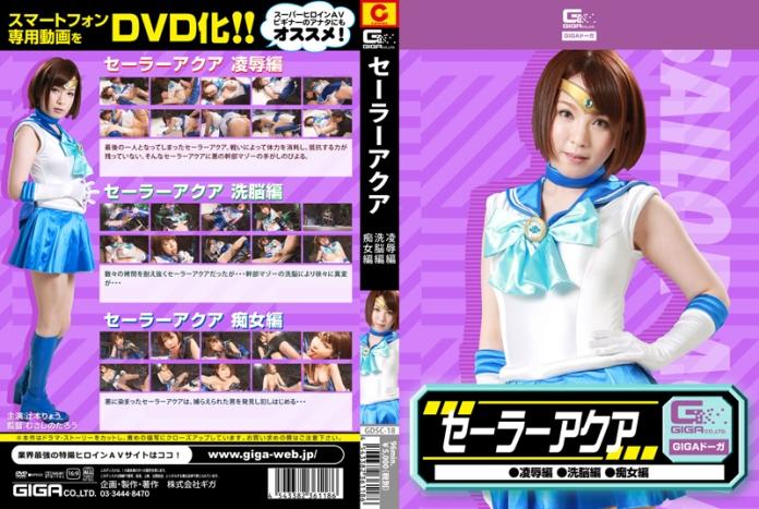 GDSC-18-Sailor-Aqua-Insult-Female-Pervert-Brainwash-Ryo-Tujimoto