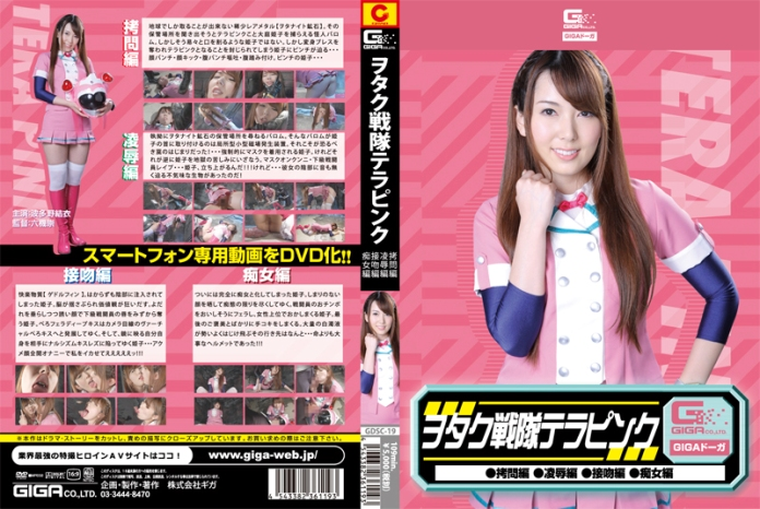 GDSC-19 Righteous Otaku Force Tera Pink Torture, Insult, Kiss, Female Pervert, Yui Hatano