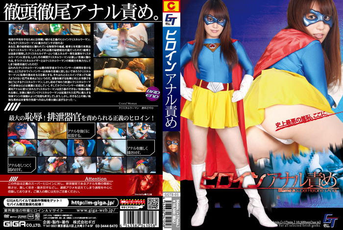 GGTB-05 Heroine Anus Torture