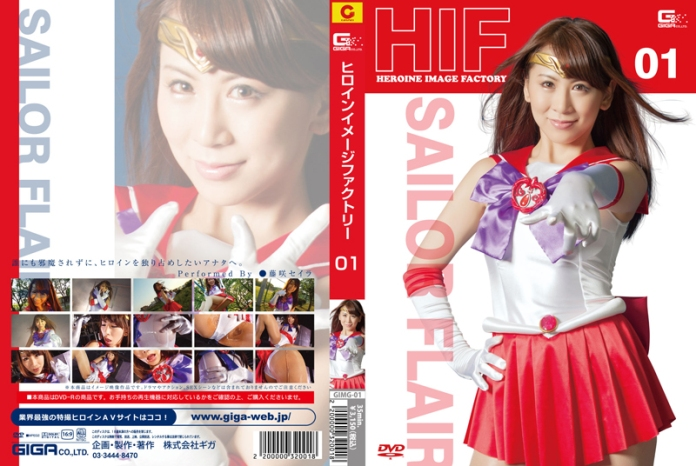 GIMG-01 Heroine image factory Sailor Flair, Seira Fujisaki