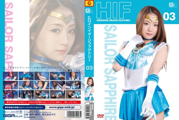 GIMG-03 Heroine image factory Sailor sapphire, Saya Aika