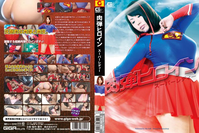 GOMK-21 Heroine Suprer Lady, Rin Aoki, Lady Nikuda