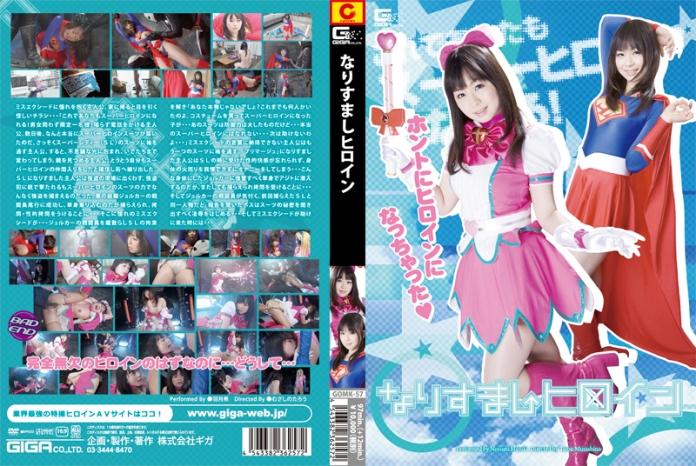 GOMK-57 Pretend to be a Heroine, Nozomi Haduki