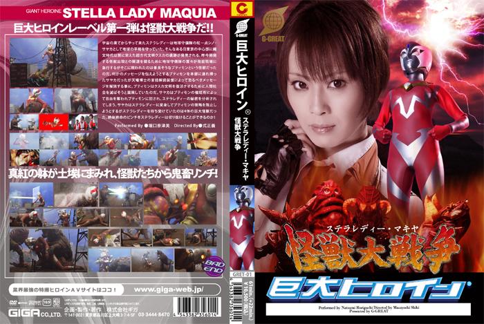 GRET-01 Giant Heroine Stela Lady Makiya