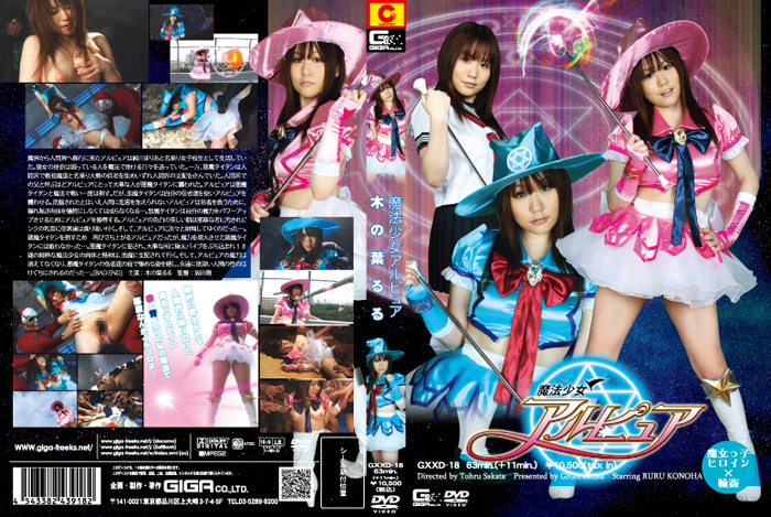 GXXD-18 Witch Girl Heroine Alpure